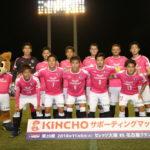 2018 J1リーグ 第28節 セレッソ大阪 vs 名古屋グランパスエイト