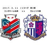 2017 J1リーグ 第3節 コンサドーレ札幌 vs セレッソ大阪(AWAY)
