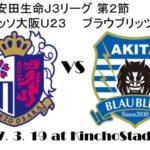 2017 J3リーグ 第2節 セレッソ大阪U23 vs ブラウブリッツ秋田