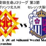 2017 J3リーグ 第3節  ギラヴァンツ北九州 vs セレッソ大阪U23 (AWAY)