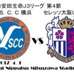 2017 J3リーグ 第4節  Y.S.C.C.横浜 vs セレッソ大阪U23 (AWAY)