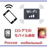 2018FIFAワールドカップ ロシアでのモバイル通信環境(Wi-Fi・SIM購入など)