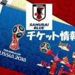 日本代表戦の出場国枠チケット販売情報