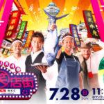 2019セレッソ大阪ファン感謝デー「セレッソ笑店街 SAKURA祭〜笑いと涙の25年〜」が楽しかった♪