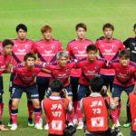 第99回 天皇杯 全日本サッカー選手権 2回戦 セレッソ大阪 vs アルテリーヴォ和歌山