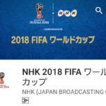 2018FIFAワールドカップ これは神アプリ!「NHK 2018 FIFA ワールドカップ」アプリ