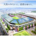 桜スタジアム建設募金でセレッソ大阪を応援しよう♪~ふるさと納税も活用できます~