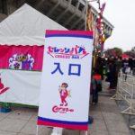 ヤンマースタジアム長居のスタジアムガイド【5】(スタジアムグルメ)