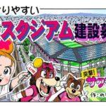桜スタジアムに「ふるさと納税」して大阪のみらいに感動を贈ろう!!