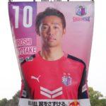 2020 ヤンマースタジアム セレッソ大阪 監督・選手バナー